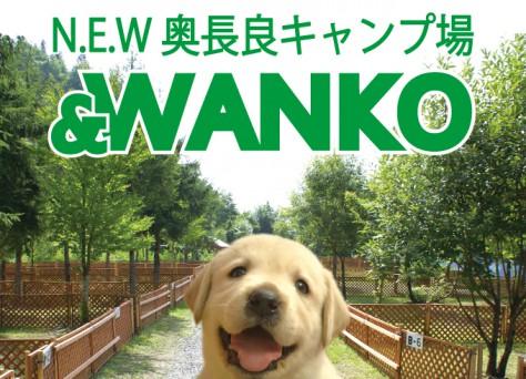 N.E.W奥長良キャンプ場&WANKO