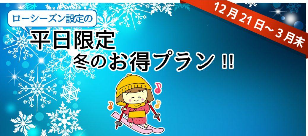 平日限定☆冬のお得プラン2018
