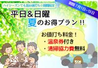 平日&日曜☆夏のお得プラン