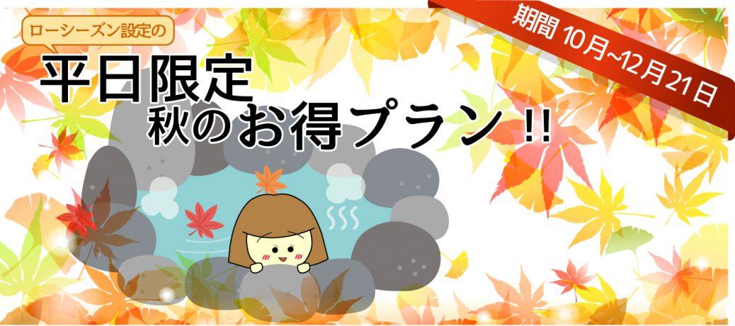 平日限定☆秋のお得プラン
