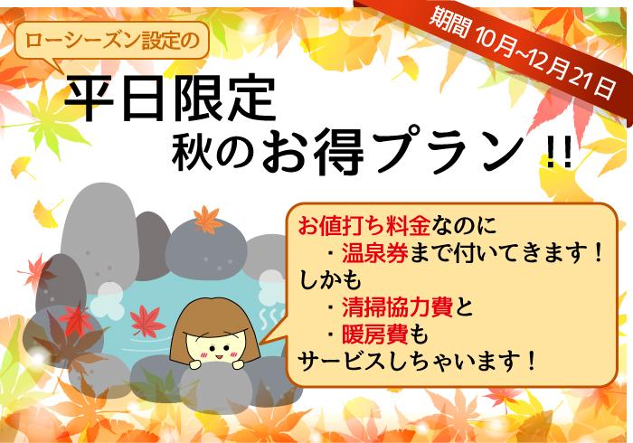 平日限定秋のお得プラン!