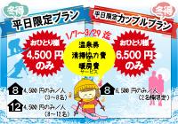 平日限定☆冬のお得プラン2019の登場です!