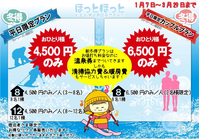 平日限定冬のお得プラン2019!