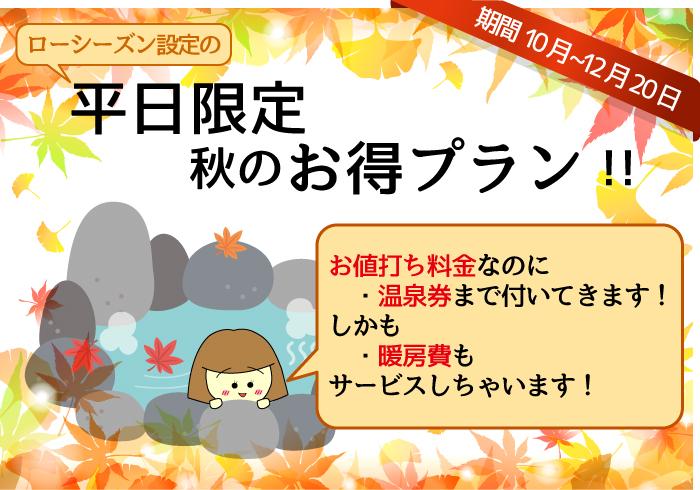 秋のお得プラン219