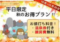 平日限定☆秋のお得プラン2019!