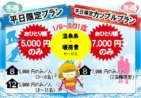 平日限定☆冬のお得プラン2020の登場です!