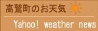 高鷲町のお天気
