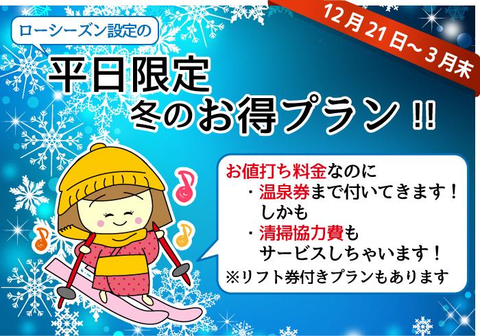 平日限定冬のお得プラン2018!
