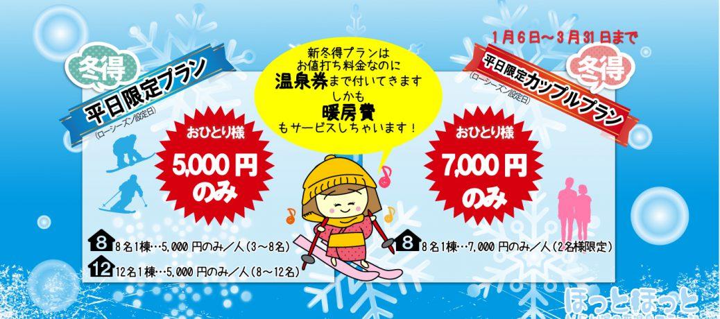 平日限定☆冬のお得プラン2020