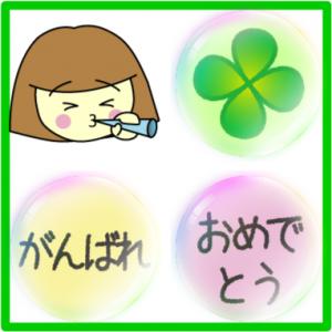 LINE絵文字-言霊(ことだま)バナー