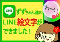 LINE絵文字バナー